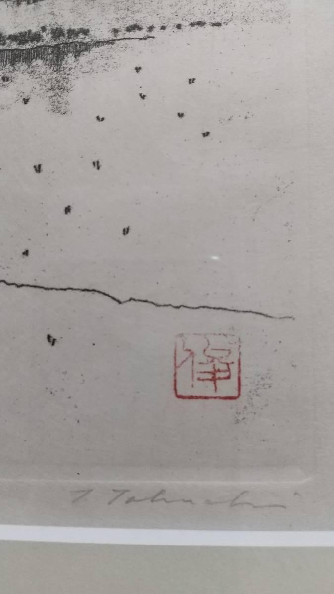 田渕俊夫 『広』 私の心景より 銅版画 直筆サイン入り 1981年制作  限定80部  額装  【真作保証】 黄袋 さし箱付_画像3