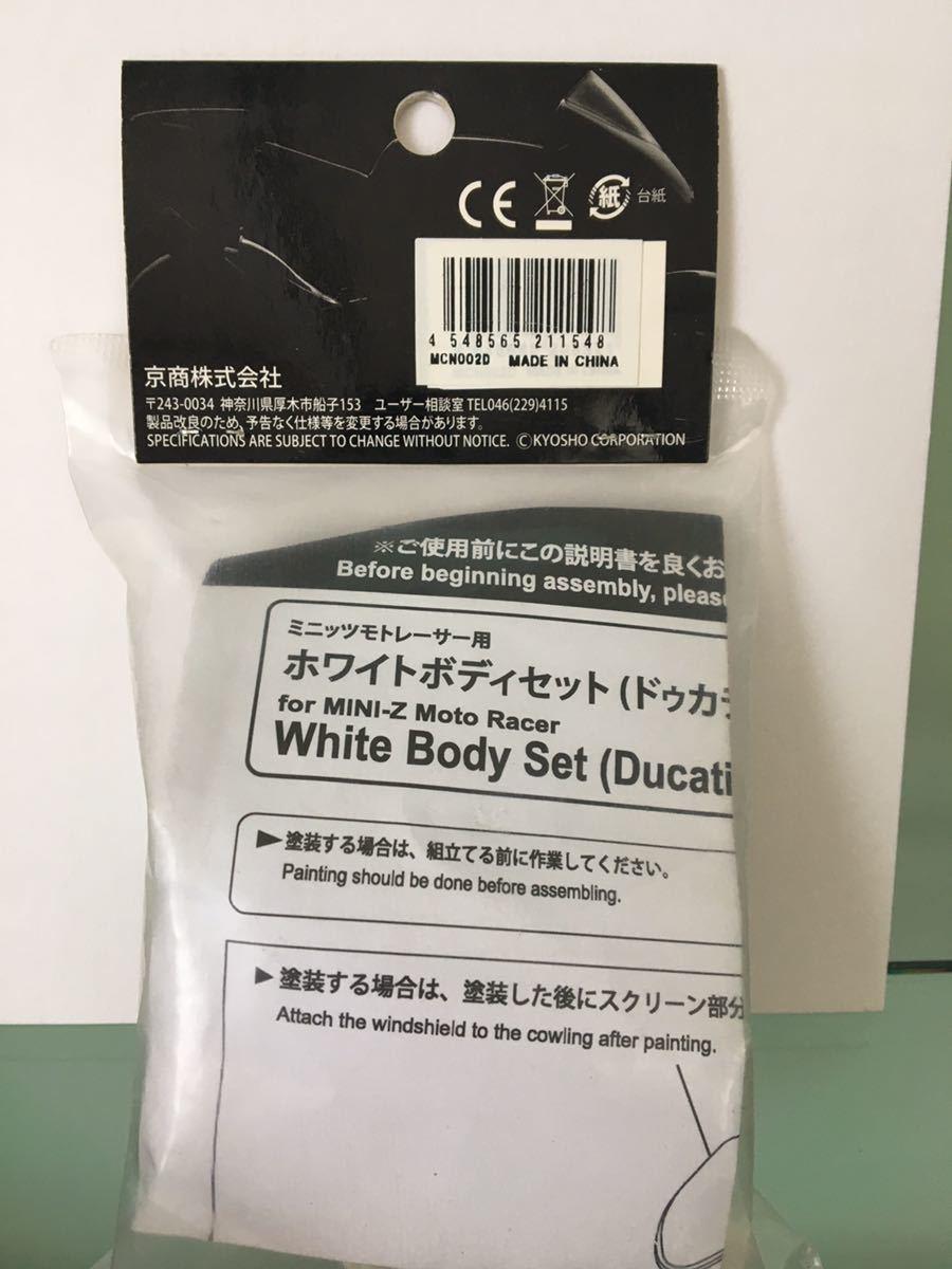 送料無料 京商 ミニッツ モトレーサー ドゥカティ ホワイトボディセット MINI-Z MOTO RACER