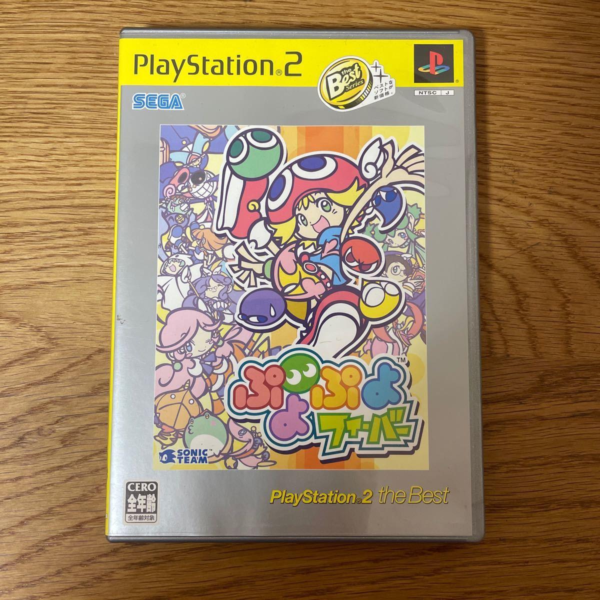 ぷよぷよフィーバー(PlayStation 2 the Best)