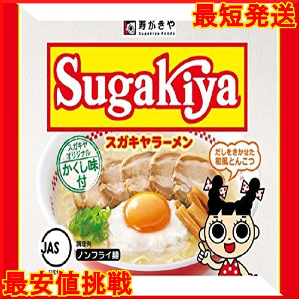 寿がきや 即席SUGAKIYAラーメン 111g×12個_画像3