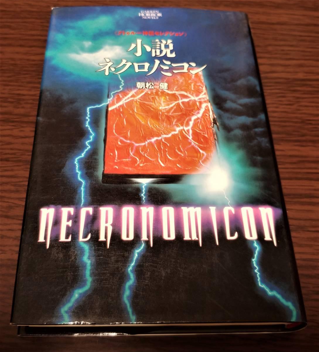 小説 ネクロノミコン 朝松 健