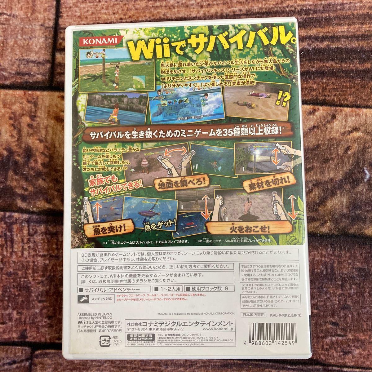 【Wii】 サバイバルキッズWii