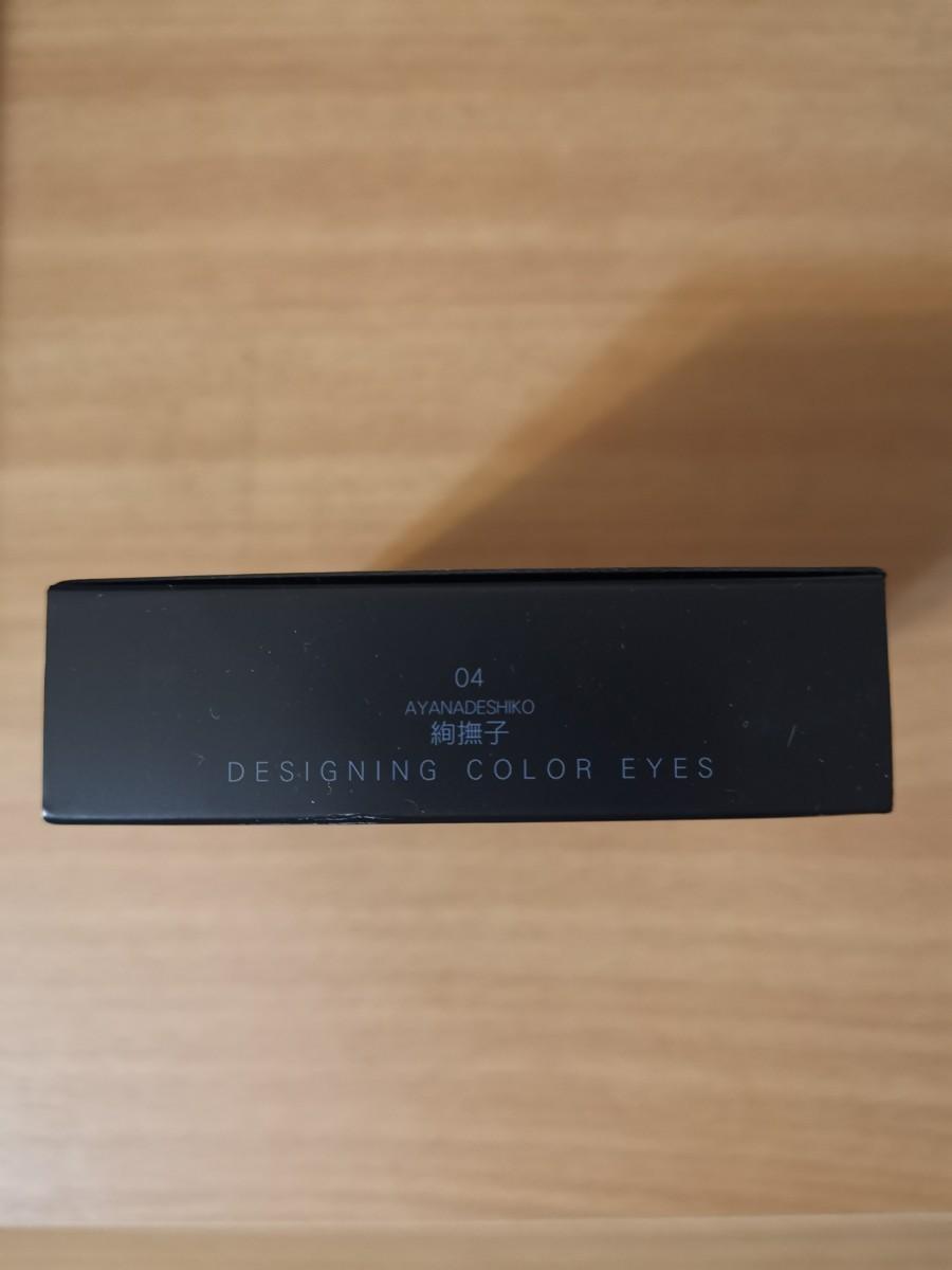 SUQQU  04 絢撫子 アイシャドウ  デザイニングカラーアイズ