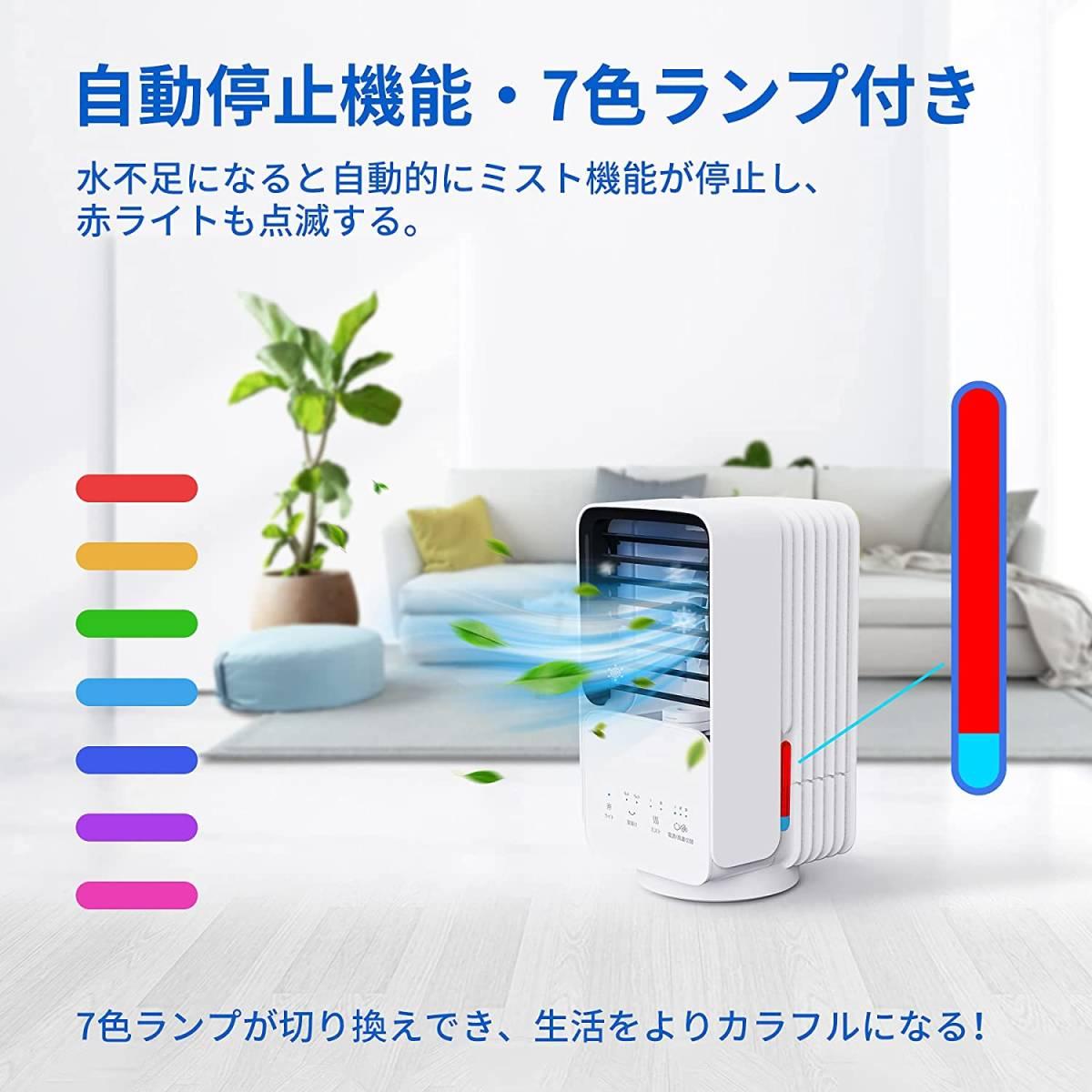 冷風機 冷風扇 スポットクーラー ミニクーラー 卓上冷風機 扇風機 2段階ミスト調節_画像4
