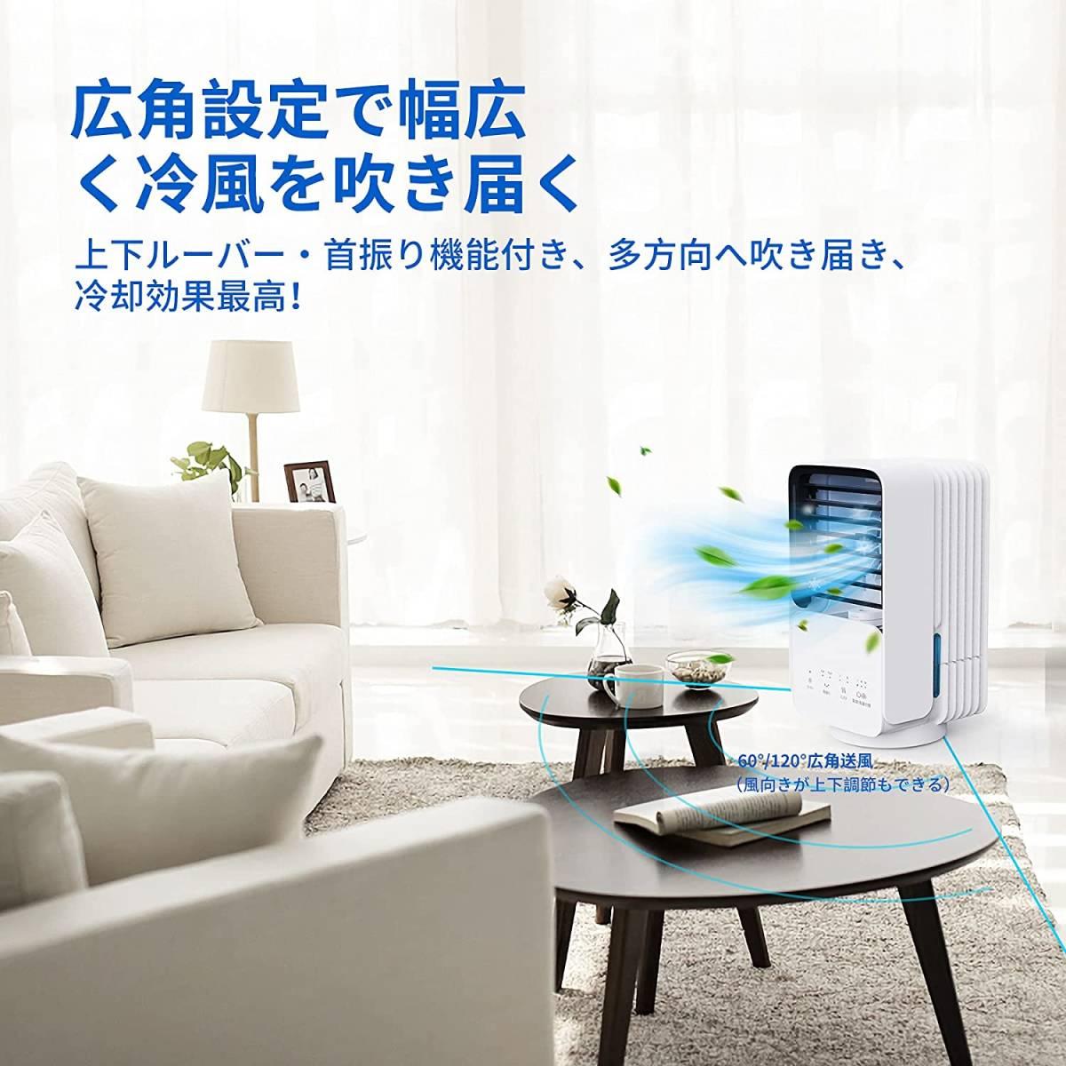 冷風機 冷風扇 スポットクーラー ミニクーラー 卓上冷風機 扇風機 2段階ミスト調節_画像3