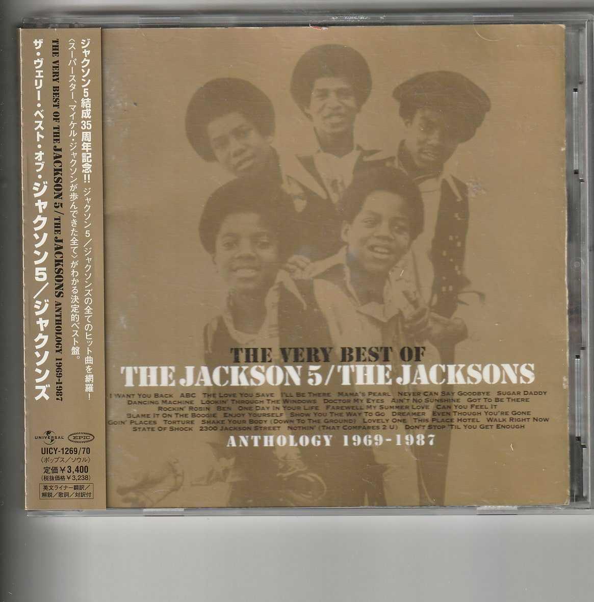 国内盤「THE VERY BEST OF THE JACKSON 5/THE JACKSONS ANTHOLOGY 1969-1987」ジャクソン5
