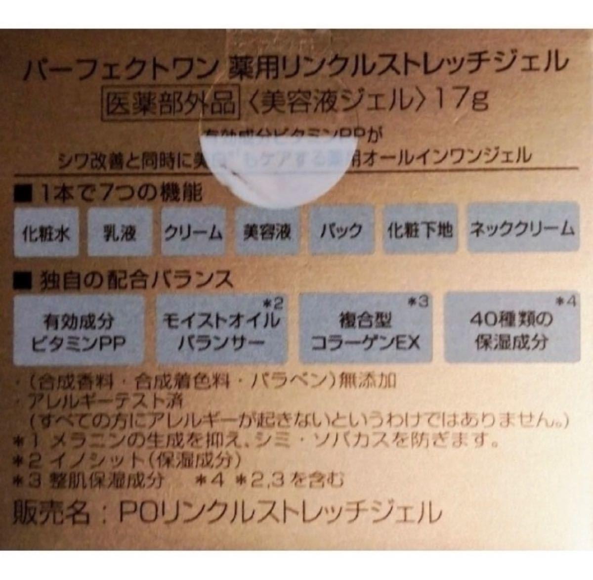 パーフェクトワン リンクルストレッチジェル(美容液)17g×1 送料無料 新品未開封 f