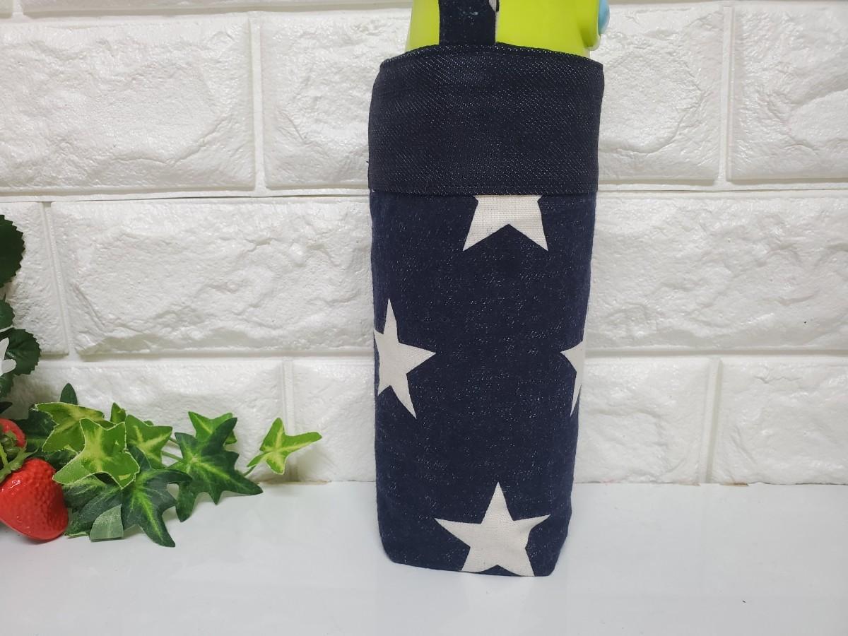 星柄水筒カバー ステンレスボトル