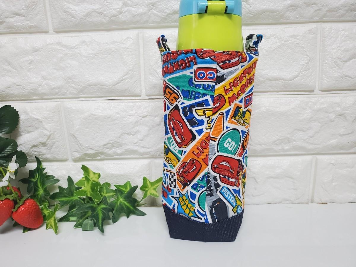 カーズ柄水筒カバー(^_^) ステンレスボトル