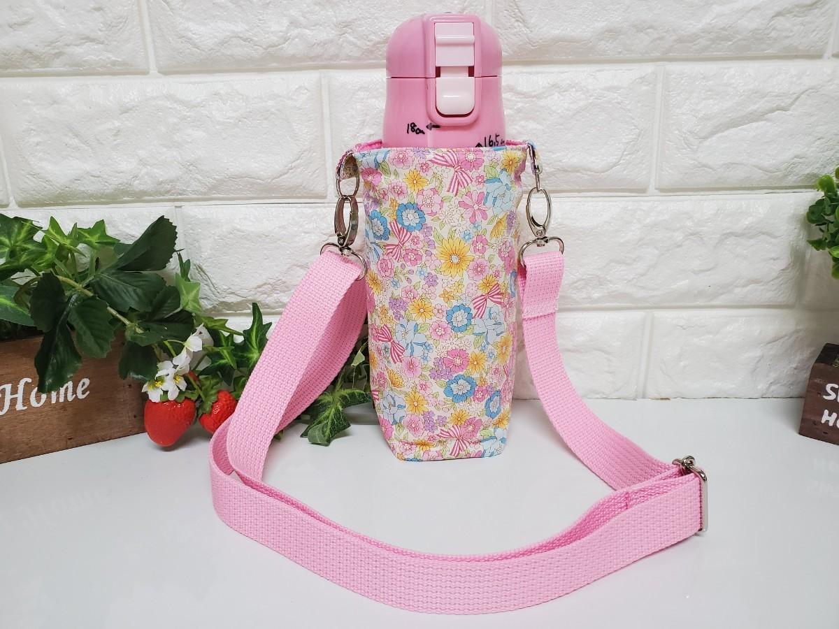 花柄水筒カバー ステンレスボトル