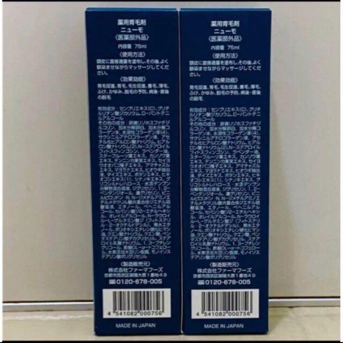 ニューモ育毛剤 2セット サプリ