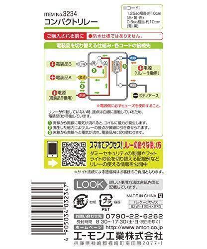 【新品】 エーモン コンパクトリレー 5極 DC12V車専用 3234F6VI_画像3