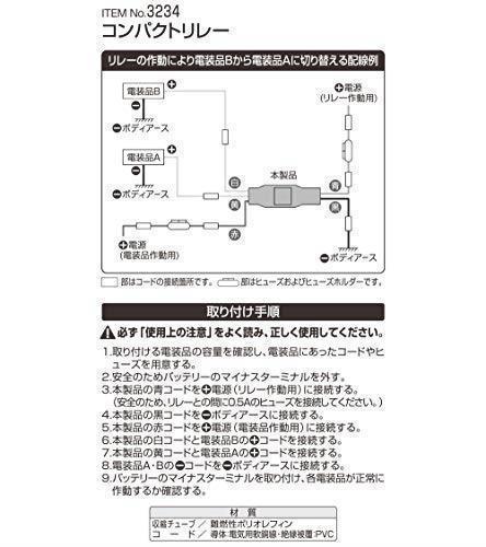 【新品】 エーモン コンパクトリレー 5極 DC12V車専用 3234F6VI_画像4