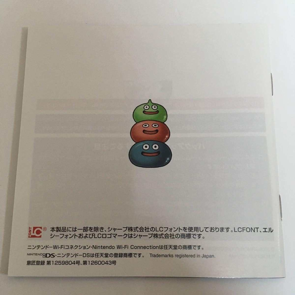 ニンテンドーDS ソフト ドラゴンクエスト9 星空の守り人 ドラクエ ドラクエ9 動作確認済み カセット レトロ ゲーム