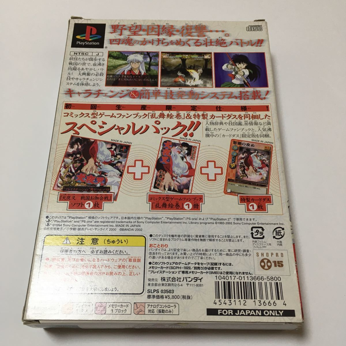 プレイステーション ソフト 犬夜叉 戦国お伽合戦 動作確認済み バンダイ 初回生産 PlayStation プレステ ゲーム