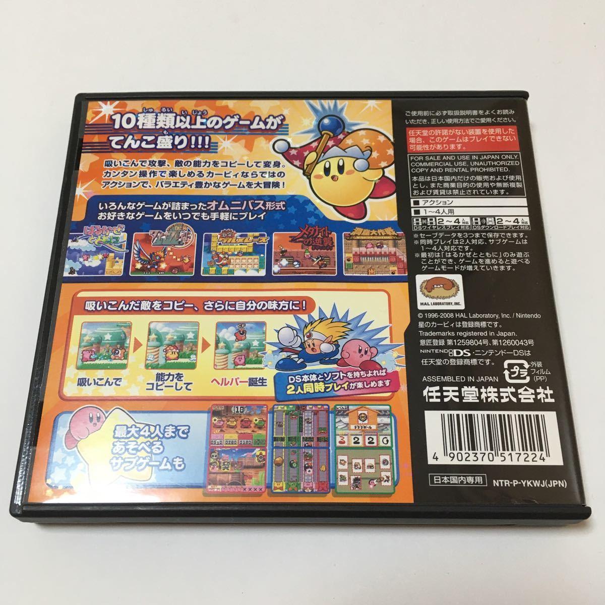 ニンテンドーDS ソフト 星のカービィ ウルトラスーパーデラックス 動作確認済み カセット ゲーム カービー スマブラ 任天堂