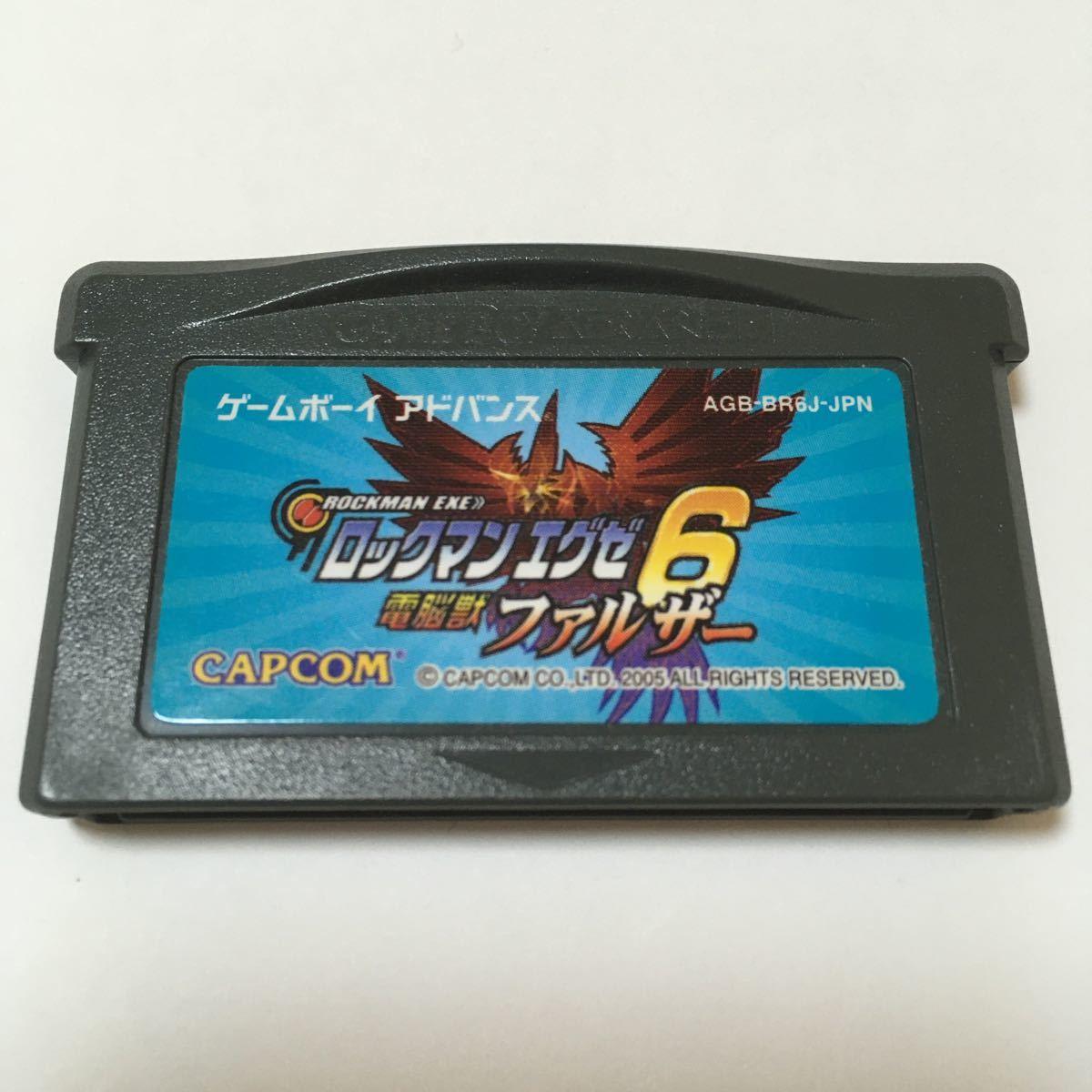 ゲームボーイアドバンス ソフト ロックマンエグゼ6 電脳獣 ファルザー 動作確認済み ロックマン ゲーム カセット