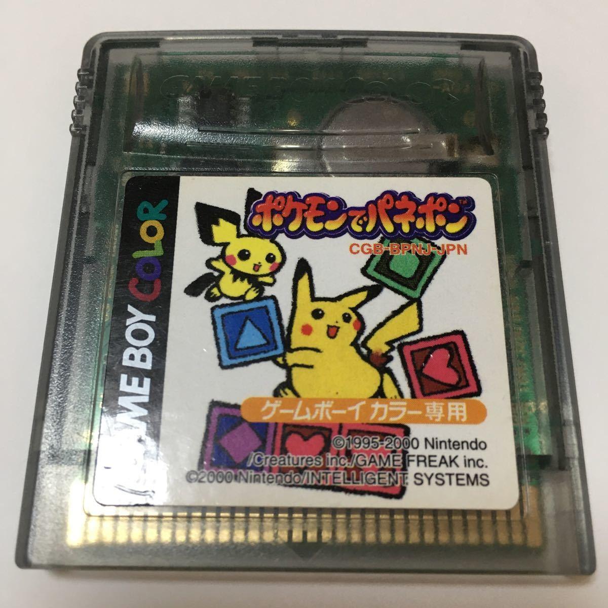 ゲームボーイカラー ソフト ポケモンでパネポン 動作確認済み ピカチュウ ポケットモンスター GB カセット パズル ゲーム