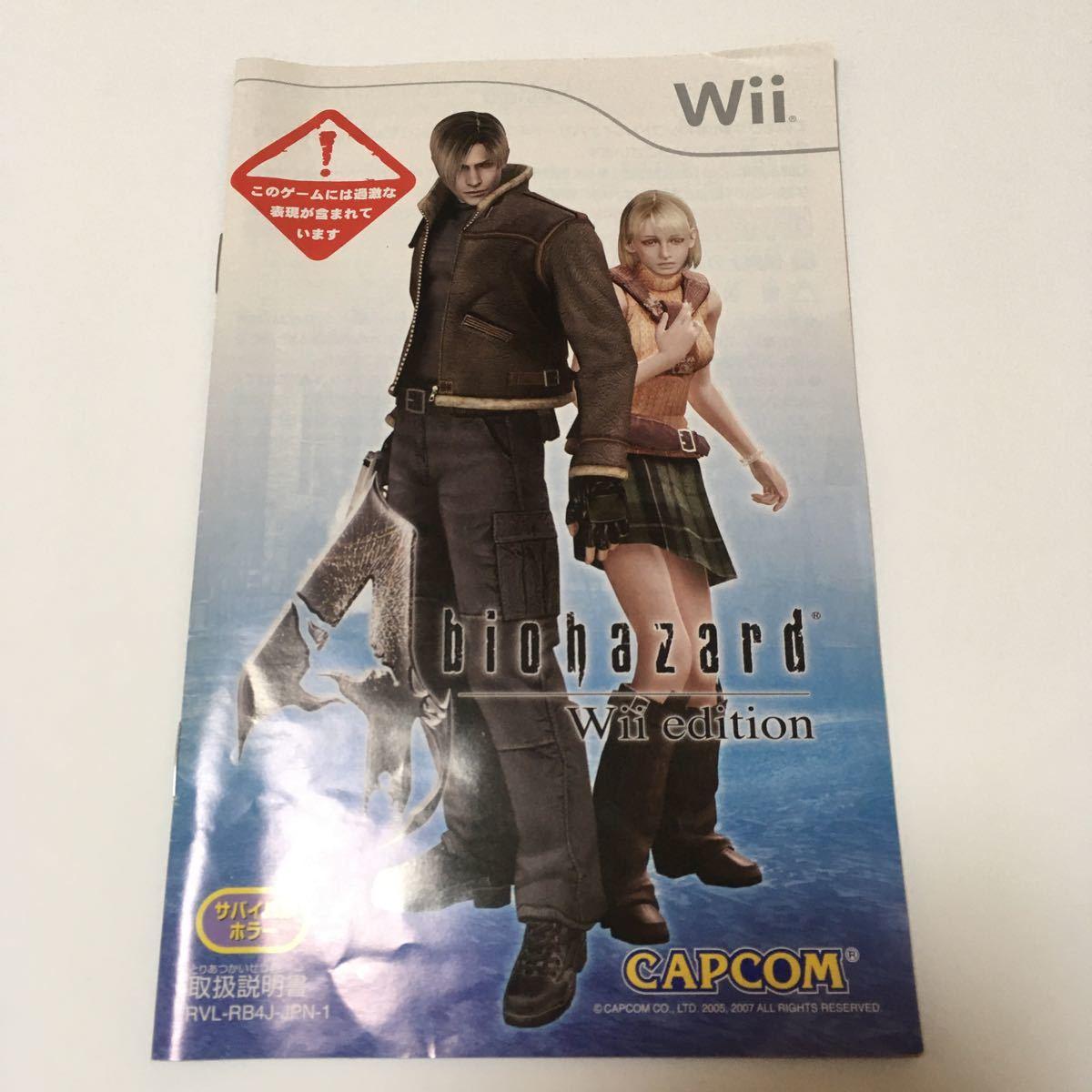 Wii ソフト バイオハザード4 動作未確認 ジャンク バイオ レオン カセット ディスク ゲーム レトロ 任天堂 カプコン