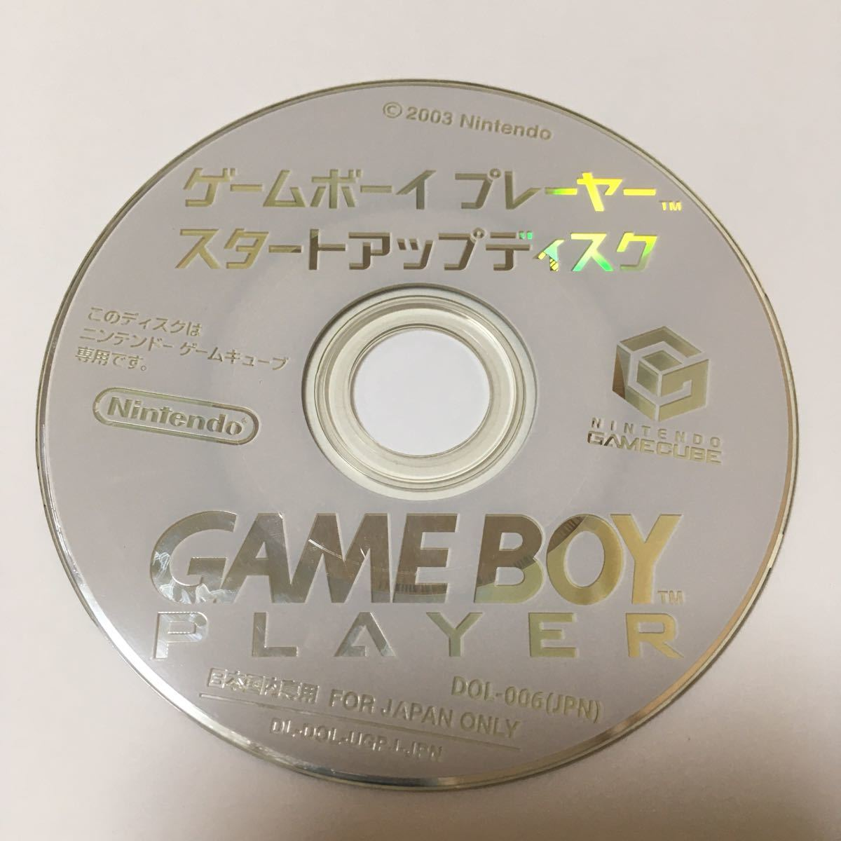 ゲームキューブ ゲームボーイプレーヤー スタートアップディスク 動作確認済み ゲームボーイアドバンス カセット 任天堂 レトロ