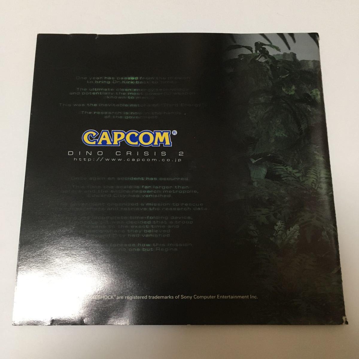 プレイステーション ソフト ディノクライシス2 動作確認済み プレステ PlayStation  恐竜 バイオ カセット ゲーム