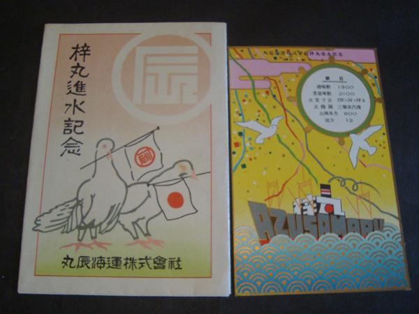 戦前 昭和十四年二月 丸辰海運株式会社 梓丸進水記念 絵葉書 一枚 タトウ紙入