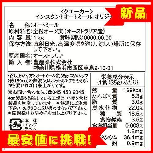 【即決特価】 1kg オリジナル 77777 インスタントオートミール クエーカー_画像2