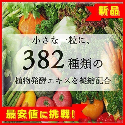 【即決特価】 60粒 サプリメント 30日分 382種の生酵素配合 77777 極潤凝縮生酵素 サプリ ダイエット 生酵素_画像3