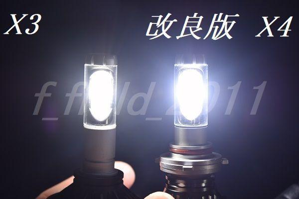 実測光量X3の3倍以上 爆光22000lm 12V24V LED X4 ヘッドライト フォグランプ 3000k6500k8000k H4 Hi/Lo HB4 H8 H11 H16 HB3 H10 2個セット_画像5