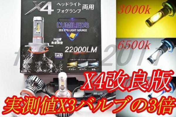 実測光量X3の3倍以上 爆光22000lm 12V24V LED X4 ヘッドライト フォグランプ 3000k6500k8000k H4 Hi/Lo HB4 H8 H11 H16 HB3 H10 2個セット_画像1