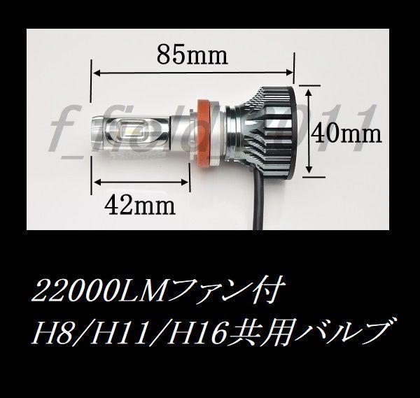 実測光量X3の3倍以上 爆光22000lm 12V24V LED X4 ヘッドライト フォグランプ 3000k6500k8000k H4 Hi/Lo HB4 H8 H11 H16 HB3 H10 2個セット_画像2