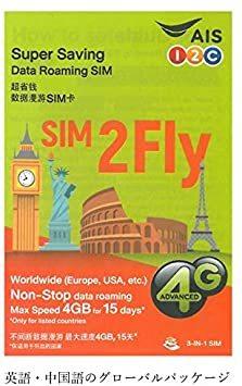 ヨーロッパ周遊 アジア周遊 プリペイド SIMカード!3G/4Gデータ通信【15日間4GBデータ定額】AIS Sim2Fly S_画像1