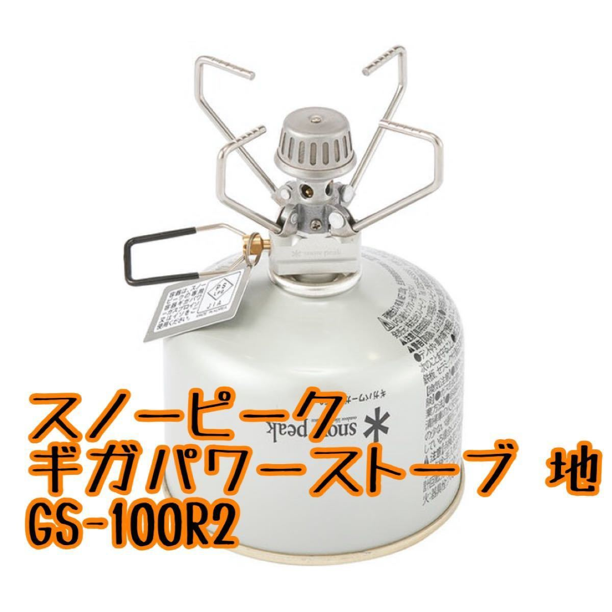 スノーピーク シングルバーナー ギガパワーストーブ 地 GS-100R2