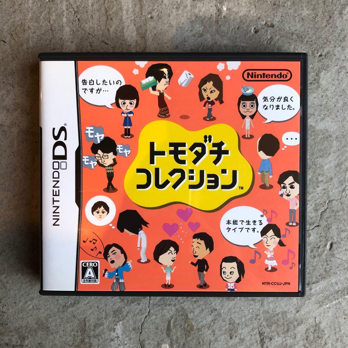 ニンテンドーDS トモダチコレクション DSソフト ゲームソフト 任天堂