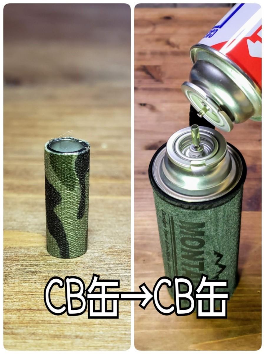 ①カセットボンベ 詰め替え アダプタ (迷彩)強力磁石&取説付き CB缶→CB缶