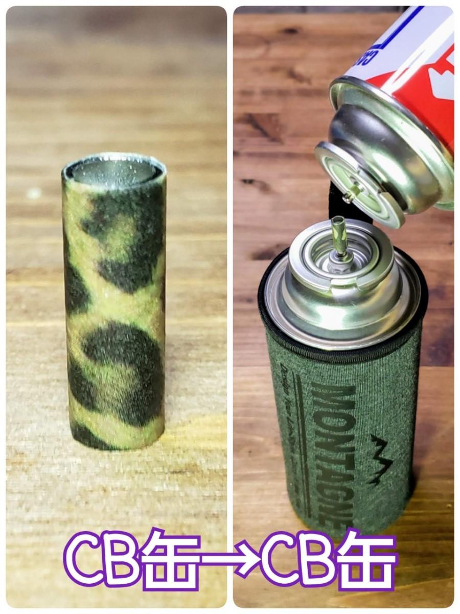②カセットボンベ 詰め替え アダプタ (豹柄)強力磁石&取説付き CB缶→CB缶
