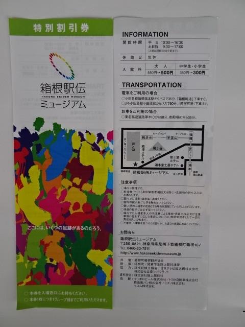 箱根♪美術館(3種)/箱根駅伝ミュージアム/入館割引券_画像5