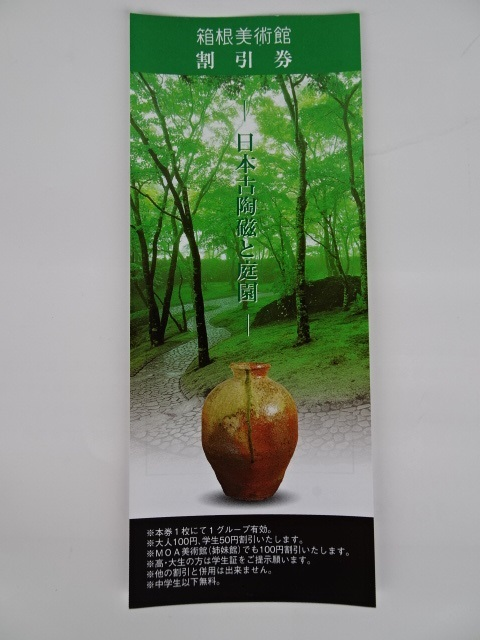 箱根♪美術館(3種)/箱根駅伝ミュージアム/入館割引券_画像3