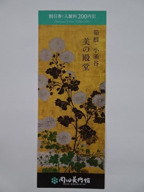 箱根♪美術館(3種)/箱根駅伝ミュージアム/入館割引券_画像2