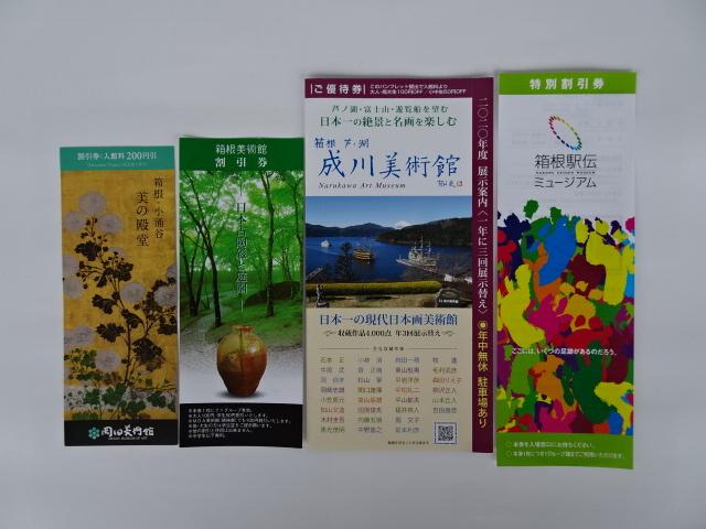 箱根♪美術館(3種)/箱根駅伝ミュージアム/入館割引券_画像1