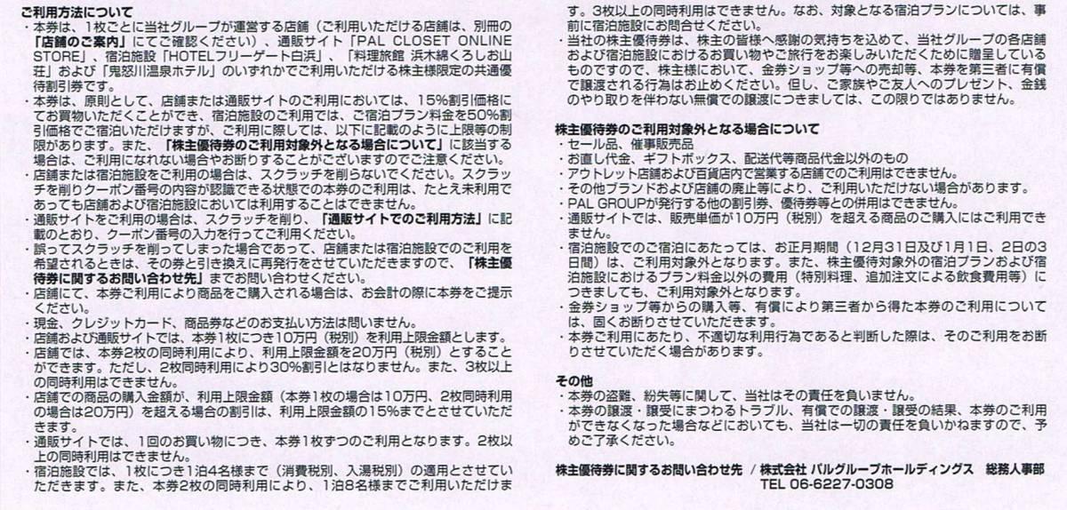 PAL GROUP パル グループ 株主優待券 1枚 2022/5/31迄 【在庫4】_画像2