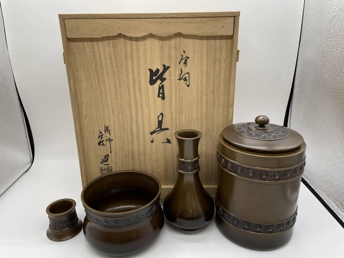 1円~ 茶道具 銘あり 唐銅製 皆具 皆具セット 水指 建水 杓立 蓋置 揃い 一式