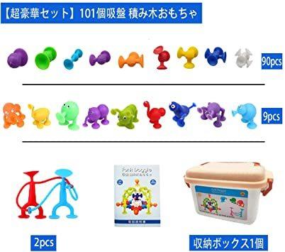 新感覚知育ブロック 101個セット 吸盤 おもちゃ 積み木 組み立て お風呂のおもちゃ 男の子 女の子 子供の誕生日 プレゼント_画像2