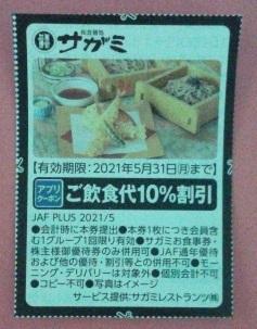 サガミ クーポン券(割引券)和食麺処_画像1