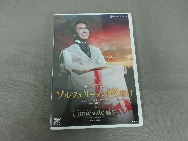 DVD ソルフェリーノの夜明け-アンリー・デュナンの生涯-/Carnevale 睡夢