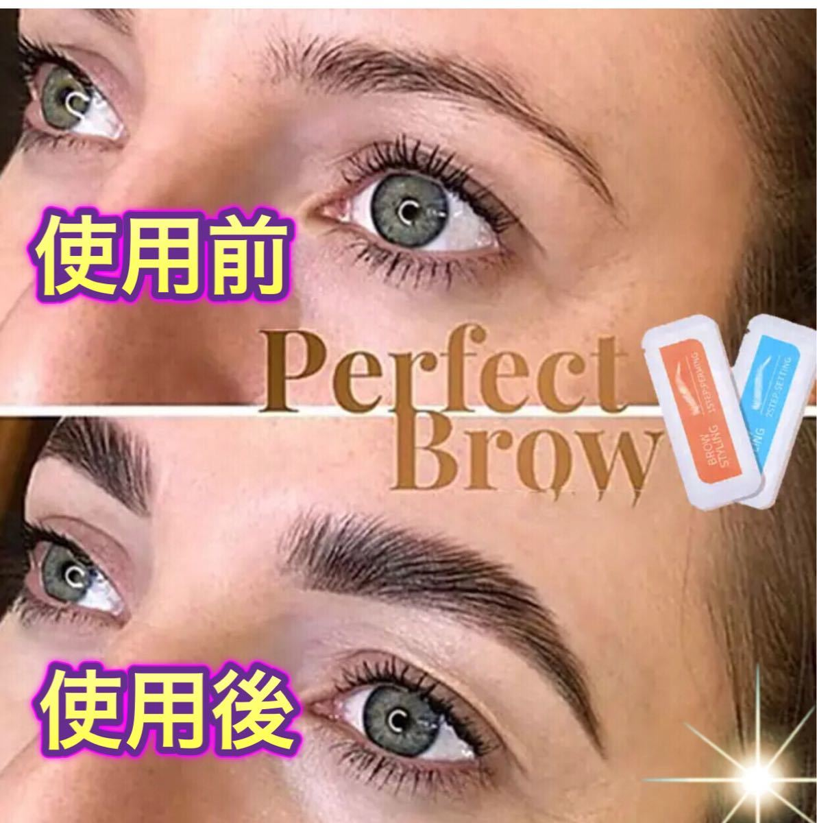 ブロウラミネーション 眉毛リフト セルフキット4点セット日本語説明書付き!!スーパーモデルで流行の眉毛スタイリング!!アイブロウ