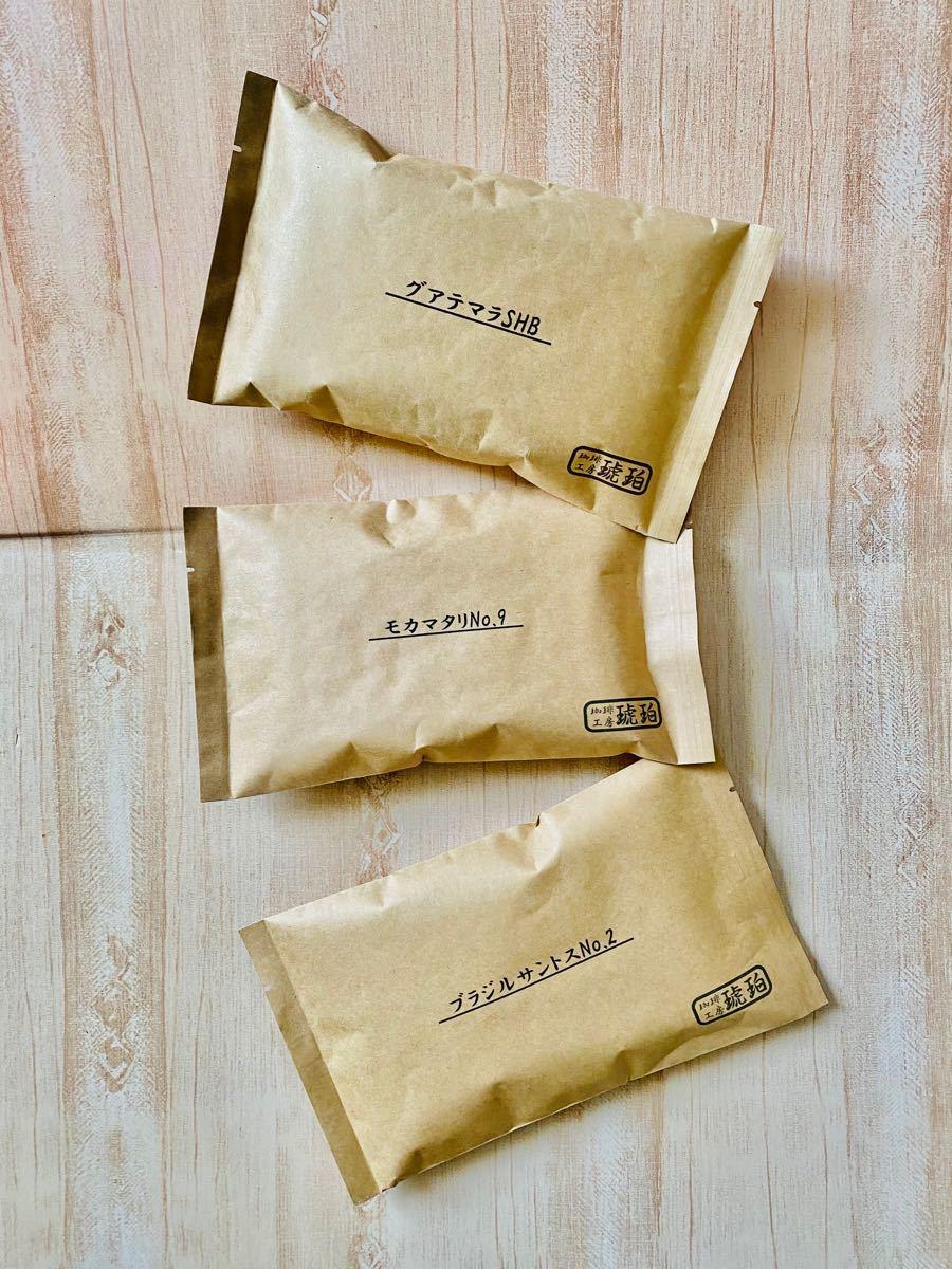 【5月限定】単品飲み比べセット 自家焙煎コーヒー豆3種(100g×3個)