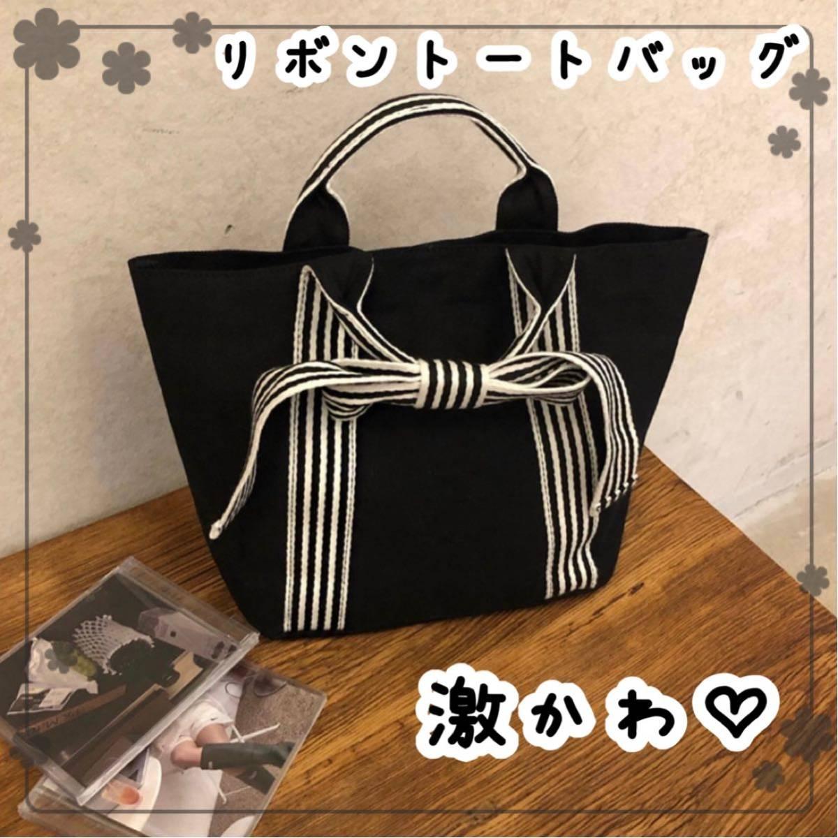トートバッグ リボン キャンバス ミニトート A4 リボン 黒 ブラック