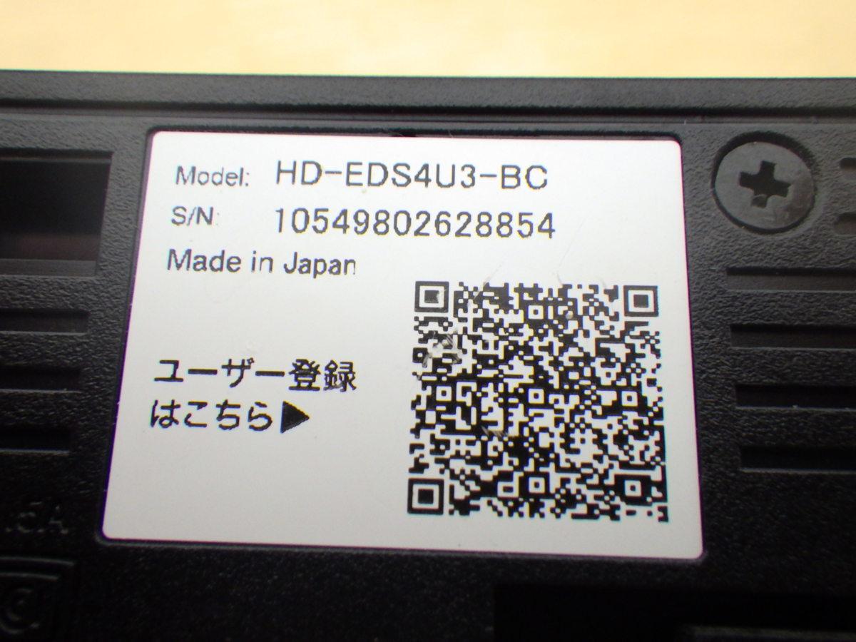 動作保証 BUFFALO バッファロー 外付けHDD HD-EDS4U3-BC アダプタ USBケーブル付き/D3-31051_画像8