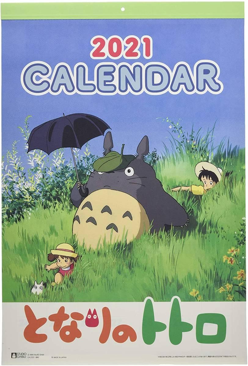 ★【となりのトトロ 2021年 壁掛け カレンダー】送料普通郵便510円など_画像1